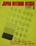 インテリア JAPAN INTERIOR DESIGN no.144 1971年3月 シングル・デザインの発想 スーパースタジオ