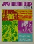 インテリア JAPAN INTERIOR DESIGN no.145 1971年4月 ストリート・スケープ アーバン・インテリアの形成