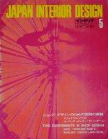 インテリア JAPAN INTERIOR DESIGN no.146 1971年5月 ショップ・デザインのための空間の実験