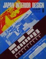 インテリア JAPAN INTERIOR DESIGN no.147 1971年6月 オフィスのためのシステム・ファニチュア