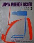 インテリア JAPAN INTERIOR DESIGN no.149 1971年8月 ロドルフォ・ボネットのプロダクト・デザイン