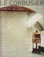 ル・コルビュジエ 建築とアート、その創造の軌跡