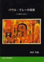 パウル・クレーの芸術 その画法と技法と
