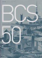建築業協会賞50年 受賞作品を通して見る 建築1960-2009 新建築臨時増刊