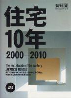 住宅10年2000-2010 新建築臨時増刊