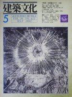 建築文化 1981年5月号 吉阪隆正1917-1981