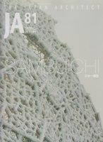 JA81 三分一博志 Hiroshi Sambuichi