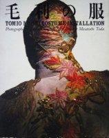 毛利の服 TOMIO MOHRI COSTUME-INSTALLATION
