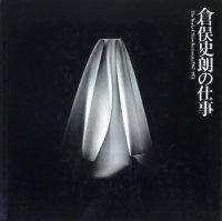 倉俣史朗の仕事 The Work of Shiro Kuramata 1967-1974