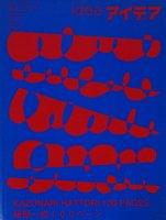 idea アイデア 317 2006年7月号 服部一成100ページ