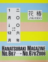 花椿合本 2006年1月号〜12月号