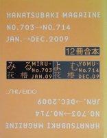 花椿合本 2009年1月号〜12月号