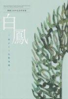 白鳳 花ひらく仏教美術 開館120年記念特別展