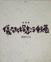 版画集 儀間比呂志の沖縄 南島叢書72