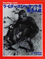 ライダースジャケットを着る人生 田中凛太郎 FREE&EASY12月号別冊