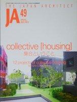 JA49 集合ということ 集合住宅の12プロジェクト