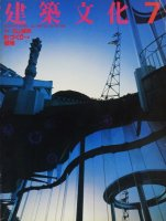 建築文化 1987年7月号 石山修武 町づくりへの探検