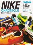 NIKE CHRONICLE ナイキクロニクル 別冊Lightning Vol.105