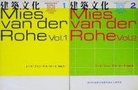 建築文化1998年1月号+2月号 ミース・ファン・デル・ローエ Vol.1・2 2冊セット