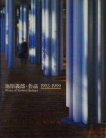 池原義郎・作品1993-1999
