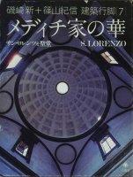 磯崎新+篠山紀信 建築行脚7 メディチ家の華 サン・ロレンツォ聖堂