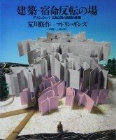 建築‐宿命反転の場 アウシュヴィッツ‐広島以降の建築的実験