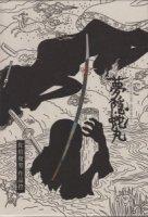 夢隠蛇丸 佐伯俊男作品控 特装本限定100部手彩色シルクスクリーン版画付