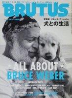 BRUTUS ブルータス 写真家ブルース・ウェーバー 犬との生活 2005年8月号