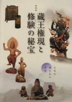 蔵王権現と修験の秘宝 天空の神と仏の世界