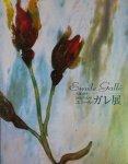 生誕160年 詩情の造形 エミール・ガレ展