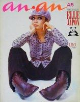 an・an アンアン エルジャポン No.2 1970年4月5日号