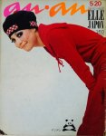 an・an アンアン エルジャポン No.5 1970年5月20日号