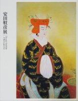 安田靫彦展 Yasuda Yukihiko : A Retrospective