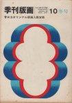 季刊版画 10号 菅井汲オリジナル版画入限定版