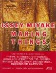 ISSEY MIYAKE MAKING THINGS 日本語版