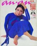 an・an アンアン エルジャポン No.14 1970年10月5日号