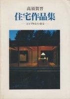 高須賀晋住宅作品集 シンプルと「いき」と