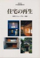 住宅の再生 住宅リニューアル・改修 住宅建築別冊59