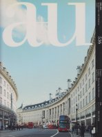 a+u 2015年5月号 ロンドン 建築と街の更新