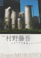 村野藤吾 やわらかな建築とインテリア