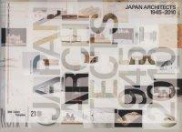 ジャパン・アーキテクツ1945-2010 新建築別冊