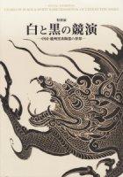 白と黒の競演 中国・磁州窯系陶器の世界
