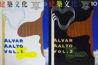 建築文化 1998年9月号+10月号 アルヴァー・アールト Vol.1・2 2冊セット