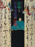 宸翰と日本文化の伝統