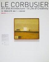 ル・コルビュジエ 建築とアート、その創造の軌跡 展覧会記録