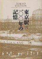 東京駅100年の記憶 東京駅開業百年記念