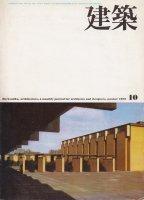 建築 1973年10月号 No.157 アルネ・ヤコブセン