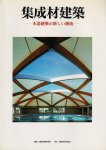 集成材建築 木造建築の新しい潮流