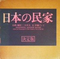 日本の民家 新版 伊藤ていじ, 二川幸夫