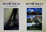 南島・沖縄の建築文化 2冊セット 住宅建築別冊40・41